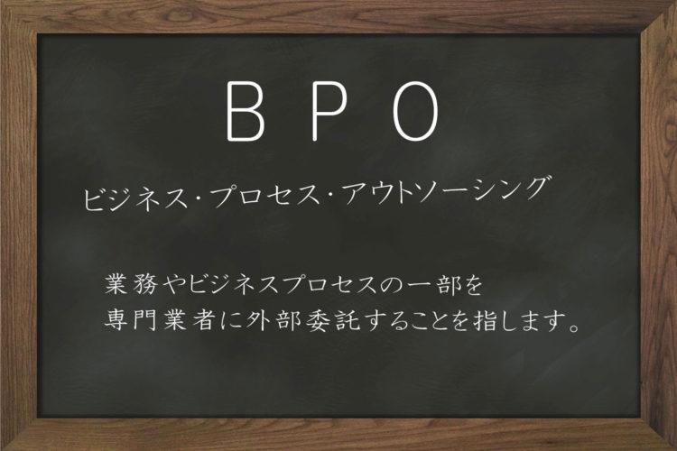 BPOの歴史