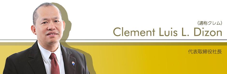 代表取締役社長 Clement Luis L. Dizon(通称クレム)
