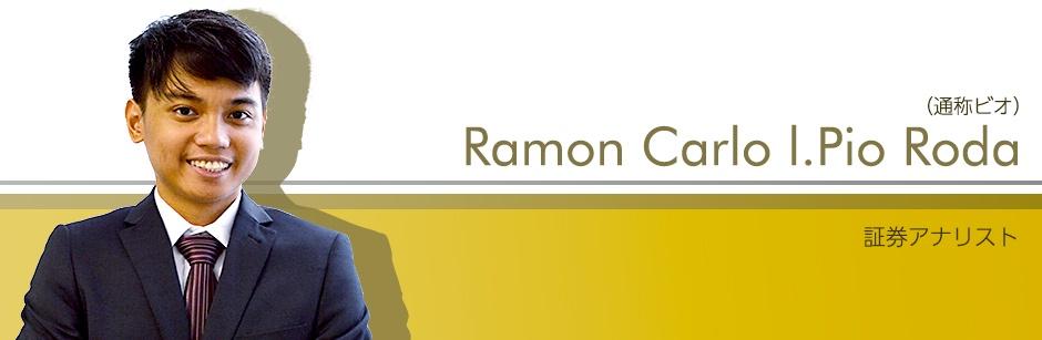 証券アナリスト Ramon Carlo L.Pio Roda(通称ピオ)