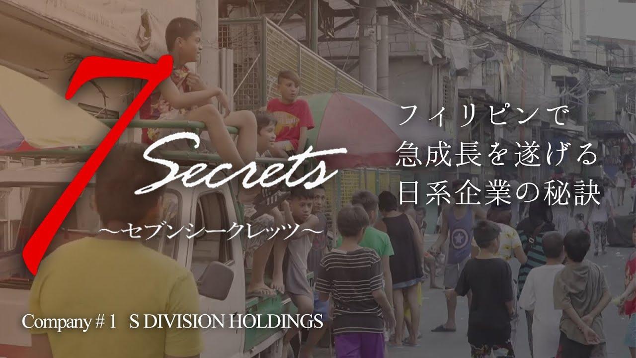 フィリピンで急成長を遂げる日系企業の秘訣